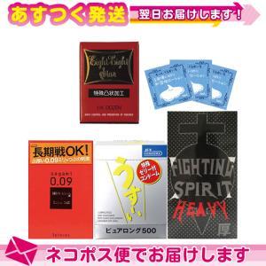 コンドーム ロングプレイ 4点セット(3箱+1袋) :ネコポス発送 :当日出荷