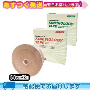 テーピング スポーツ トワテック(TOWATECH) 業務用 キネシオロジーテープ(スポーツ・ソフト選択) 5cmx32mx1巻+レビューで選べるプレゼント付 :cp1 ippo0709