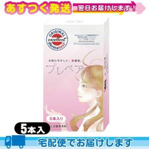 注入式膣潤滑剤 プレペア(prepare) 5本入り+レビューで選べるプレゼント付 :cp4|ippo0709