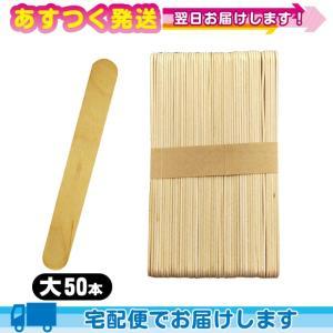 木べら・木ベラ/ウッドスパチュラ 木製 使い捨てスパチュラ 業務用50枚入|ippo0709