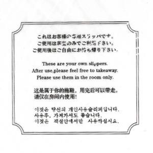 ホテルアメニティ 業務用 不織布使い捨てスリッパ(前閉じタイプ)1足 ※当日出荷|ippo0709|05