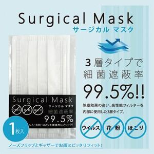 日本製 個包装で衛生的! 風邪・インフルエンザ対策 業務用 サージカルマスク(Surgical Mask)|ippo0709