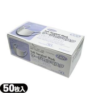 風邪・インフルエンザ対策 業務用 サージカルマスク(Surgical Mask) 50枚セット注文限定! :メール便発送 ※当日出荷|ippo0709