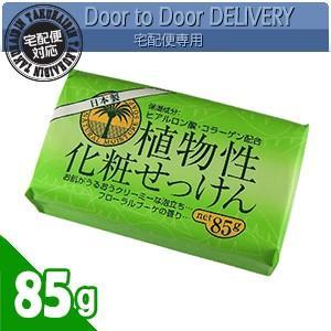 化粧石けん・固形石鹸 植物性化粧石けん(85g)|ippo0709