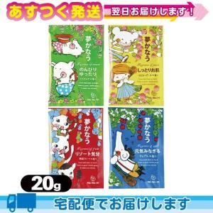 ホテルアメニティ 入浴剤 パウチ 業務用 パルパルポー(PAL PAL・PO) 20g|ippo0709