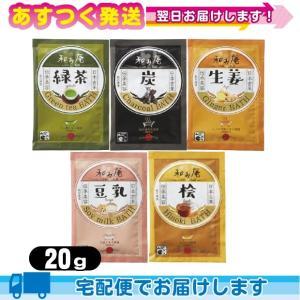 ホテルアメニティ 入浴剤 パウチ 業務用 和み庵(なごみあん・nagomian) 25g|ippo0709