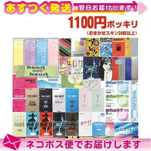 コンドーム 福袋 合計34個以上 とくとく アソート コンドーム + ベストローションストロング7mL 当店おまかせ:ネコポス発送|ippo0709