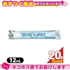 潤滑剤ローション 個包装タイプ FIGHTING SPIRIT Lotion (ファイティングスピリットローション) 12mL x 20個セット :ネコポス発送 ※当日出荷|ippo0709