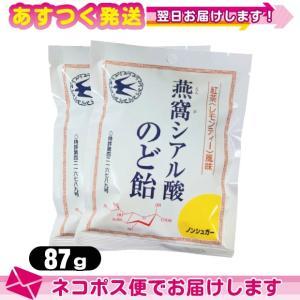 個包装パッケージ 燕窩(えんか) シアル酸のど飴 紅茶(レモンティー)風味 87g x 2袋セット :ネコポス発送 ※当日出荷|ippo0709