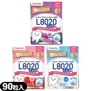 ジェクス(JEX) チュチュベビー(chuchubaby) おくちの乳酸菌タブレット L8020乳酸菌 90粒(ヨーグルト・いちご・ぶとう) ※当日出荷 :cp15|ippo0709