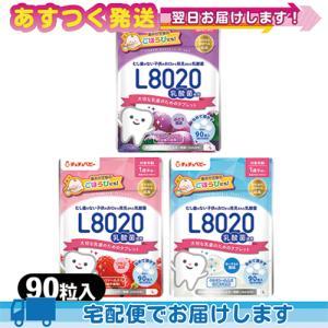 ジェクス(JEX) チュチュベビー(chuchubaby) おくちの乳酸菌タブレット L8020乳酸菌 90粒(ヨーグルト・いちご・ぶとう) :cp10|ippo0709
