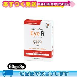 メニワン メニわん EyeII Eye2 アイ2 アイツー Meni-One 180粒(60粒入x3袋) 犬猫用 動物用栄養補助食品 当日出荷|ippo0709