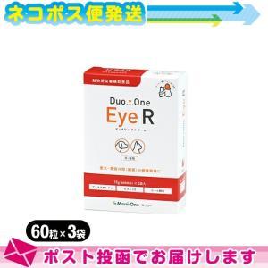 メニワン メニわん EyeII Eye2 アイ2 アイツー Meni-One 180粒(60粒入x3袋) 犬猫用 動物用栄養補助食品:ネコポス発送 当日出荷|ippo0709