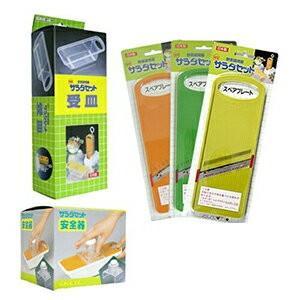 4点セット! 日本製 サンローラ サラダセット 受皿+安全器+単品スペアプレートx2個セット (たんざく・細千切り・太千切りから選べる2種)※当日出荷|ippo0709
