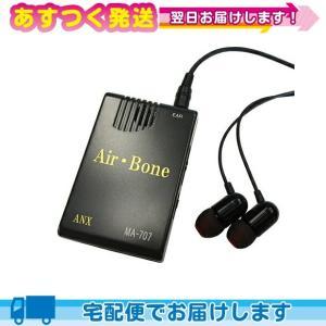 ハイブリッド骨伝導式集音器 デュアルモード Air-Bone (エアーボーン) MA-707|ippo0709