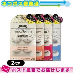 アネックスジャパン Pure&Beauty PREMIUM (ピュアアンドビューティー プレミアム) アイラッシュ(2ペア入り) :メール便発送