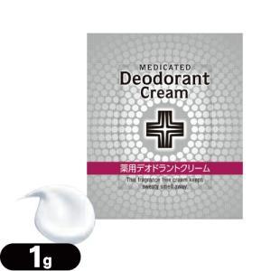 ホテルアメニティ ウテナ 薬用デオドラントクリーム (Utena MEDICATED Deodorant Cream) 1g|ippo0709