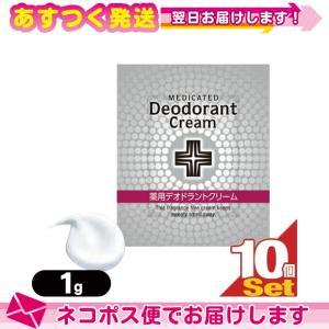 ホテルアメニティ ウテナ 薬用デオドラントクリーム (Utena MEDICATED Deodorant Cream) 1gx10個セット :ネコポス発送|ippo0709