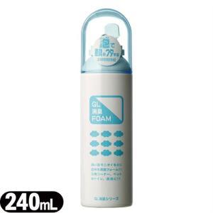 泡タイプの消臭剤 環境浄化研究所 GL消臭フォーム(消臭FOAM) 240mL (GL-1027):当日出荷|ippo0709