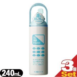 泡タイプの消臭剤 環境浄化研究所 GL消臭フォーム(消臭FOAM) 240mL (GL-1027)x3個セット:当日出荷|ippo0709