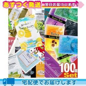 ホテルアメニティ パウチ 業務用 アソート入浴剤(粉末タイプ+バブルバス)おまかせx100個セット|ippo0709
