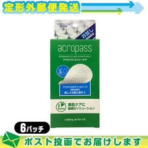 フェイスパック acropass (アクロパス) エイシーケア (AC care) お試しサイズ 6パッチ入り :メール便 日本郵便 ※当日出荷|ippo0709