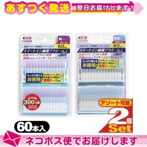 歯間ブラシ スマートイン歯間ブラシ Ag+(smart in gentle massage interdedtal brush) 60本入 x 2個セット (細・極細タイプより選択) :ネコポス発送※当日出荷|ippo0709
