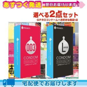 GPROコンドーム 6個入 (0.03(003)・ラージ(LARGE)選択)+自分で選べるコンドーム...