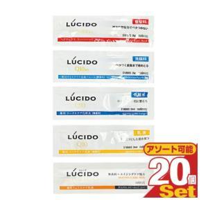 マンダム(mandom) LUCIDO(ルシード) 使い切りパウチx20個セット  :メール便 日本郵便 ※当日出荷|ippo0709