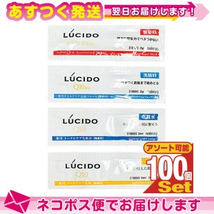 ホテルアメニティ マンダム(mandom) LUCIDO(ルシード) 使い切りパウチx100個セット :ネコポス発送 :当日出荷|ippo0709