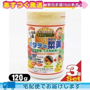ホタテの菜美 120g x3個 食品用洗剤 ホタテの力 で除去 野菜 くだもの洗い|ippo0709