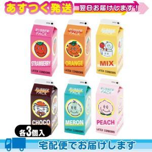 中西ゴム ミニパックジュースコンドーム(1箱3個入)(ストロベリー・オレンジ・メロン・ピーチ・チョコ・ミックスの中から選択)|ippo0709