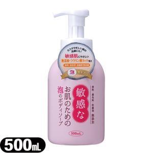 クロバーコーポレーション 本体 敏感なお肌のための泡のボディソープ 500mL(泡タイプ) CBH-FB※当日出荷|ippo0709