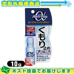 強力くもり止め OTS アンチ-フォグ アルファ(ANTI-FOG α) 10g :メール便 日本郵便 :当日出荷|ippo0709