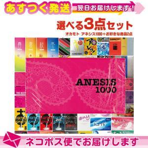 1000円ポッキリ 自分で選べるコンドーム オカモト ANESIS1000(アネシス1000) 12個入+選べるお好きな商品x2点:ネコポス発送 ippo0709