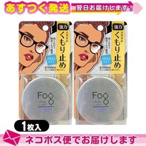 メガネのくもり止め サイモン(SIMON) フォグストップ缶 (FOG STOP CAN) クロスタイプx2個セット :メール便 日本郵便 当日出荷|ippo0709