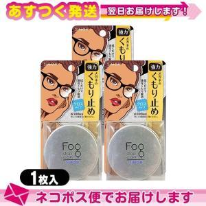メガネのくもり止め サイモン(SIMON) フォグストップ缶 (FOG STOP CAN) クロスタイプx3個セット :メール便 日本郵便 当日出荷|ippo0709