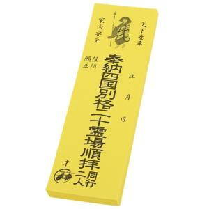 納札(黄) 100枚 四国別格二十霊場 先達用|ippoippodo