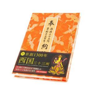 西国霊場三十三ヶ所 納経帳(小) 草創1300年記念版 朱色