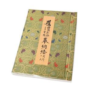 納経帳(カラー水彩画入) 別格二十霊場 開創五十年記念版|ippoippodo