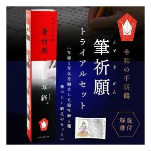 絵写経(えしゃきょう)筆祈願トライアルセット 般若心経|ippoippodo