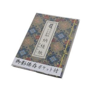 納経帳(墨絵入) 別格二十霊場 (御影ポケット付)|ippoippodo