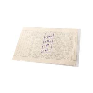 写経用紙(なぞり用)20枚 般若心経