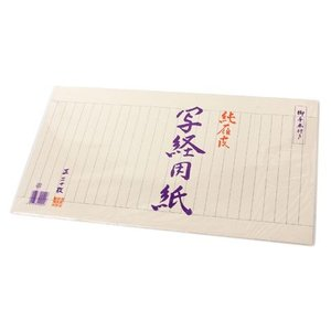 写経用紙(雁皮紙)20枚 般若心経|ippoippodo