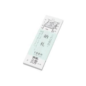 お遍路には欠かせない納札です。巡拝回数が1回から4回までは、こちらの白い納札をご利用下さい。  4枚...