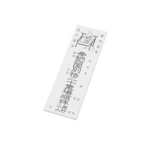納札(白) 50枚 四国別格二十霊場|ippoippodo