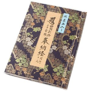 納経帳(水墨画入) 別格二十霊場 紺色|ippoippodo