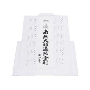 朱印用白衣(詠歌入 大師/墨) 別格二十霊場|ippoippodo