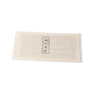 写経用紙(なぞり用)20枚 観音経
