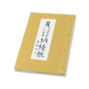 納経帳(墨絵入) 別格二十霊場 (御影ポケット付) 黄金色|ippoippodo